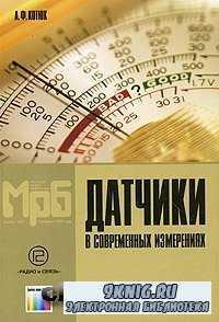 Датчики в современных измерениях (Выпуск 1277).