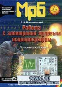 Работа с электронно-лучевым осциллографом. Практический курс (2-ое издание).