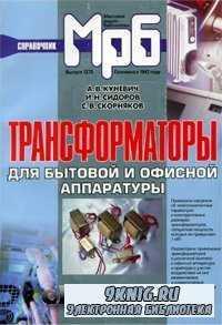 Трансформаторы для бытовой и офисной аппаратуры. Справочник.