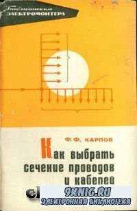 Как выбрать сечение проводов и кабелей (3-е издание).