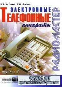 Электронные телефонные аппараты (2-ое издание).