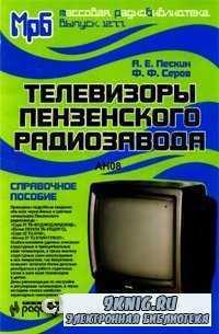 Телевизоры Пензенского радиозавода. Справочное пособие (Выпуск 1277).