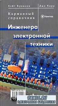 Карманный справочник инженера электронной техники.