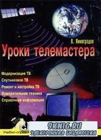 Уроки телемастера. Учебно-справочное пособие (3-е издание).