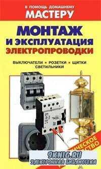 Монтаж и эксплуатация электропроводки. Выключатели. Розетки. Щитки. Светиль ...