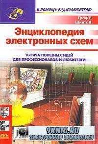 Энциклопедия электронных схем. Том 7. Часть I.