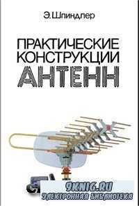 Практические конструкции антенн.
