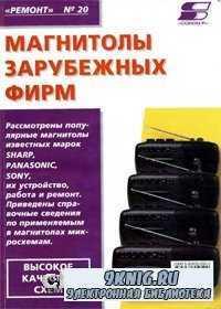 Магнитолы зарубежных фирм. Выпуск 20.