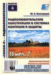 Радиолюбительские конструкции в системах контроля и защиты (Выпуск 4).