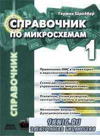 Справочник по микросхемам. Том 1.