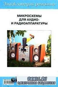 Микросхемы для аудио- и радиоаппаратуры -2 (Выпуск 17).