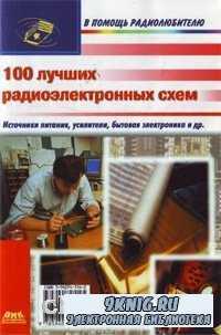 100 лучших радиоэлектронных схем.