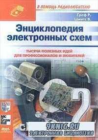Энциклопедия электронных схем. Том 7. Часть 2.