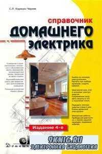 Справочник домашнего электрика (4-ое издание).