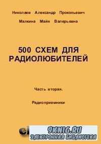 500 схем для радиолюбителей. Часть 2. Радиоприемники.