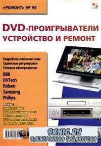 DVD-проигрыватели. Устройство и ремонт.