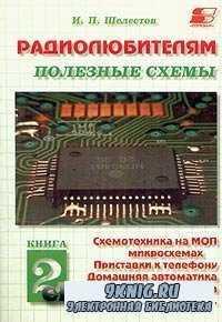 Радиолюбителям: полезные схемы. Книга 2. Схемотехника на МОП микросхемах. П ...