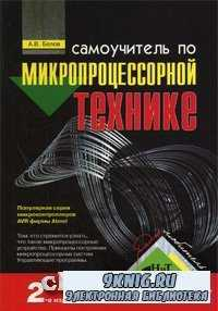 Самоучитель по микропроцессорной технике (2-ое издание).