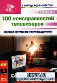 100 неисправностей телевизоров.