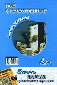 Все отечественные микросхемы (2-ое издание).