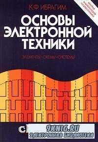 Основы электронной техники. Элементы, схемы, системы.