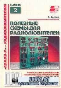 Полезные схемы для радиолюбителей (выпуск 2).