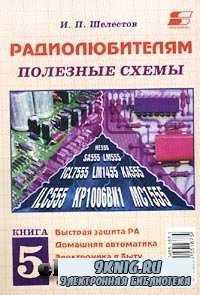 Радиолюбителям: полезные схемы. Книга 5. Быстрая защита РА. Домашняя автома ...