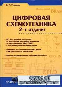 Цифровая схемотехника (2-ое издание).