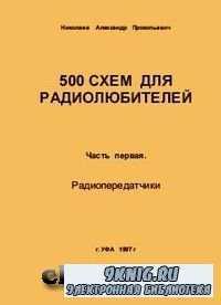 500 схем для радиолюбителей. Часть 1. Радиопередатчики.