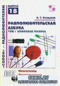 Радиолюбительская азбука. Том 1. Цифровая техника (Выпуск 18).