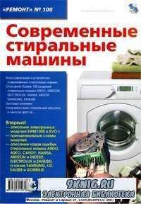 Современные стиральные машины.