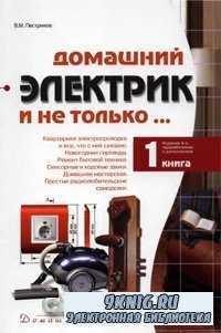 Домашний электрик и не только... Книга 1 (4-ое издание).