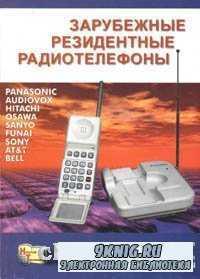 Зарубежные резидентные радиотелефоны. Выпуск 1.