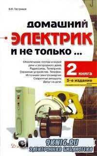 Домашний электрик и не только... Книга 2 (5-ое издание).