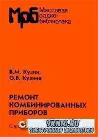 Ремонт комбинированных приборов: Справочник.