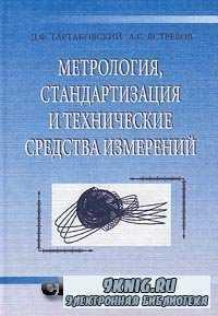 Метрология, стандартизация и технические средства измерений.