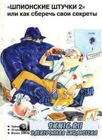 `Шпионские штучки 2` или Как сберечь свои секреты.