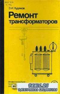 Ремонт трансформаторов.