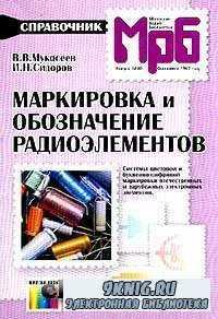 Маркировка и обозначение радиоэлементов. Справочник.