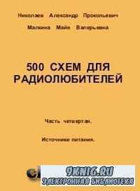 500 схем для радиолюбителей. Часть 4. Источники питания.