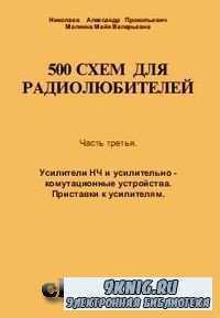 500 схем для радиолюбителей. Часть 3. Усилители НЧ и усилительно-комутацион ...