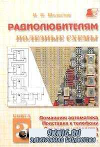 Радиолюбителям: полезные схемы. Книга 3. Домашняя автоматика. Приставки к т ...
