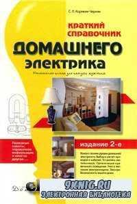 Краткий справочник домашнего электрика (2-ое издание).