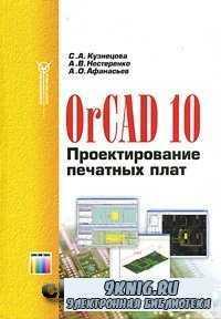 OrCAD 10. Проектирование печатных плат.