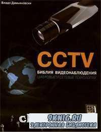 CCTV. Библия видеонаблюдения. Цифровые и сетевые технологии.