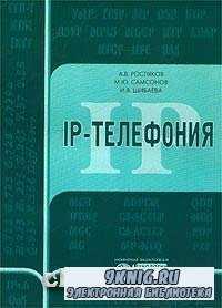 IP-телефония.