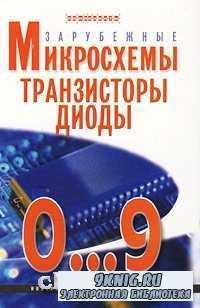 Зарубежные микросхемы, транзисторы, диоды. 0...9. Новейший справочник.