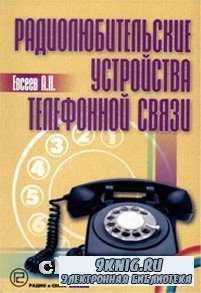 Радиолюбительские устройства телефонной связи.