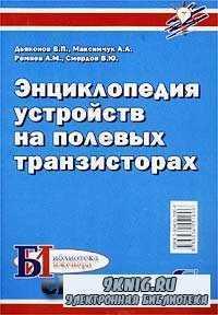 Энциклопедия устройств на полевых транзисторах.