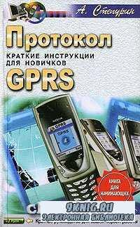 Протокол GPRS. Краткие инструкции для новичков.